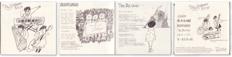 CD-R「マッスルNTTなどズ」
